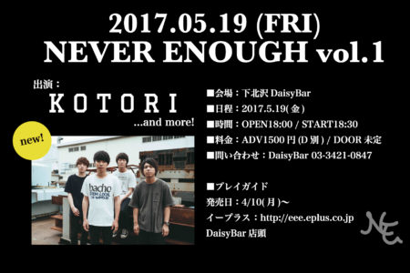 『NEVER ENOUGH vol.1』出演者解禁!