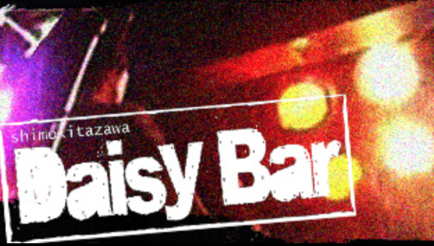 下北沢Daisy Bar